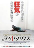 1BR - Japanese Movie Poster (xs thumbnail)