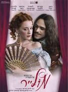Molière - Israeli Movie Poster (xs thumbnail)