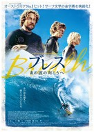 Breath - Japanese Movie Poster (xs thumbnail)