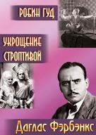 The Taming of the Shrew - Russian DVD cover (xs thumbnail)