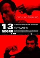 13 Tzameti - Romanian Movie Poster (xs thumbnail)