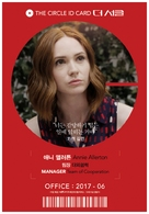 The Circle - South Korean Movie Poster (xs thumbnail)