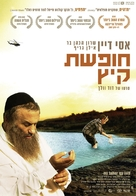 Hofshat Kaits - Israeli Movie Poster (xs thumbnail)