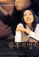 Bulhueui myeongjag - South Korean Movie Poster (xs thumbnail)