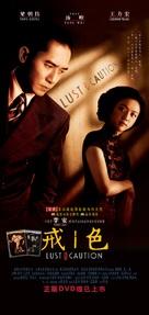Se, jie - Chinese Movie Poster (xs thumbnail)
