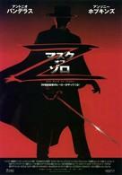 The Mask Of Zorro - Japanese Movie Poster (xs thumbnail)