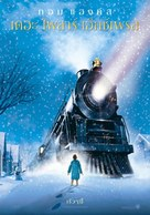 The Polar Express - Thai Teaser movie poster (xs thumbnail)
