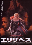 Elizabeth - Japanese Movie Poster (xs thumbnail)