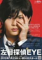 """""""Hidarime Tantei EYE"""" - Japanese Movie Poster (xs thumbnail)"""