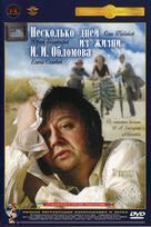 Neskolko dney iz zhizni I.I. Oblomova - Russian DVD cover (xs thumbnail)