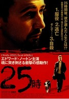 25th Hour - Japanese Movie Poster (xs thumbnail)