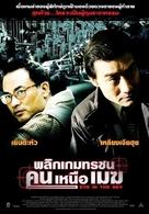 Gun chung - Thai poster (xs thumbnail)