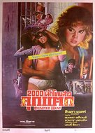 Chained Heat - Thai Movie Poster (xs thumbnail)