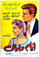 Ayyam wa layali - Egyptian Movie Poster (xs thumbnail)