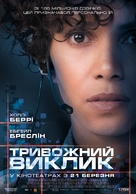 The Call - Ukrainian Movie Poster (xs thumbnail)