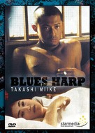 Blues Harp - German DVD cover (xs thumbnail)