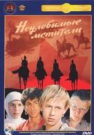 Neulovimyye mstiteli - Russian DVD cover (xs thumbnail)