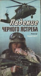 Black Hawk Down - Russian VHS movie cover (xs thumbnail)