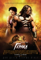 Hercules - Russian Movie Poster (xs thumbnail)