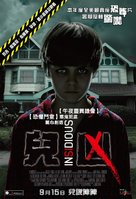 Insidious - Hong Kong Movie Poster (xs thumbnail)