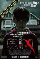 Insidious - Hong Kong Movie Poster (xs thumbnail)