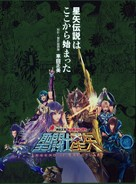 Saint Seiya: Legend of Sanctuary - Japanese Movie Cover (xs thumbnail)