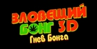 Evil Bong 3-D: The Wrath of Bong - Russian Logo (xs thumbnail)