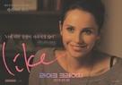 Like Crazy - South Korean Movie Poster (xs thumbnail)
