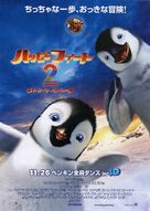 Happy Feet Two - Japanese Movie Poster (xs thumbnail)
