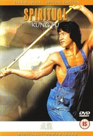 Spiritual Kung Fu - British DVD cover (xs thumbnail)