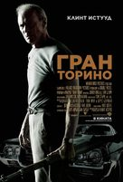 Gran Torino - Bulgarian Movie Poster (xs thumbnail)