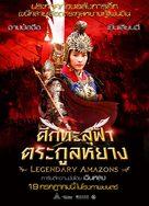 Legendary Amazons - Thai Movie Poster (xs thumbnail)