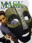 Son Of The Mask - Japanese poster (xs thumbnail)