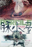 Porcile - Japanese Movie Poster (xs thumbnail)