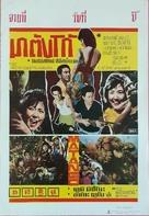 Matango - Thai Movie Poster (xs thumbnail)