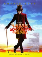 Charlie and the Chocolate Factory - Russian Movie Poster (xs thumbnail)