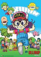 """Dokutaa Suranpu Arale-chan"" - Movie Poster (xs thumbnail)"