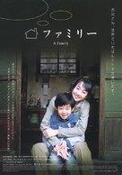 Gajok - Japanese poster (xs thumbnail)