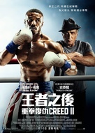 Creed II - Thai Movie Poster (xs thumbnail)