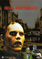 Day of the Dead - Russian DVD cover (xs thumbnail)
