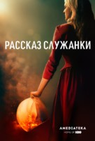 """The Handmaid's Tale"" - Russian Movie Poster (xs thumbnail)"