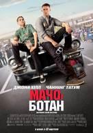 21 Jump Street - Ukrainian Movie Poster (xs thumbnail)