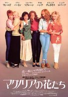 Steel Magnolias - Japanese Movie Poster (xs thumbnail)