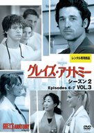 """Grey's Anatomy"" - Japanese DVD movie cover (xs thumbnail)"