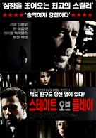 State of Play - South Korean Movie Poster (xs thumbnail)
