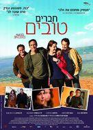 Amitiés sincères - Israeli Movie Poster (xs thumbnail)