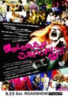 Detroit Metal City - Japanese Movie Poster (xs thumbnail)