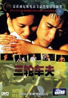 Xich lo - Chinese DVD cover (xs thumbnail)