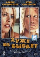Scorched - Russian DVD movie cover (xs thumbnail)