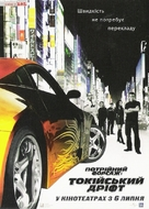 The Fast and the Furious: Tokyo Drift - Ukrainian Movie Poster (xs thumbnail)